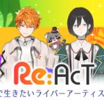 Re:AcTからVTuber『犬望チロル』『丸餅つきみ』デビュー!男性VTuberオーディションも開始