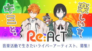 Re:AcT男性VTuberオーディション