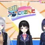 VTuberプロダクション「にじさんじ」情報バラエティ番組『ツキイチ!にじさんじ』をスタート!