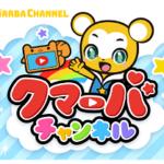 キッズ向けVTuberチャンネル『クマーバチャンネル』登録者数10万人突破!