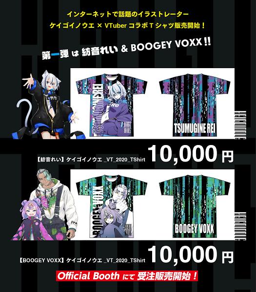 『紡音れい』と『BOOGEY VOXX』Tシャツコラボ