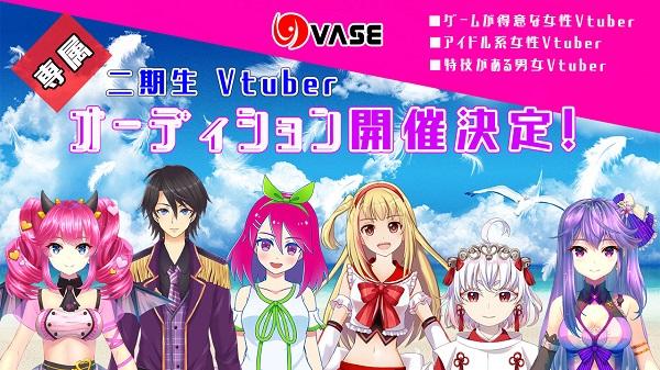 「VASE」第2期オーディション