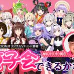 女性VTuberの本音トーク!「SHOWROOM」で新番組「女子会できるかな?」配信決定!!