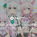 日本・中国で展開するVTuberプロダクション「WACTOR」企業向け支援事業の展開開始!