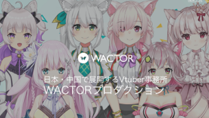 「WACTOR」VTuber立上げ支援