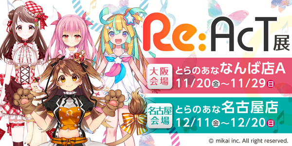 Re:AcTイラスト展