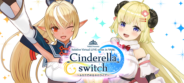 Cinderella switch vol.3