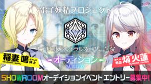 電子妖精プロジェクト