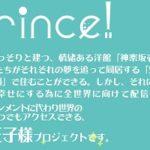 イケメン王子様VTuber「D-prince!」が追加メンバーを募集開始!!