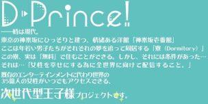 D-prince!