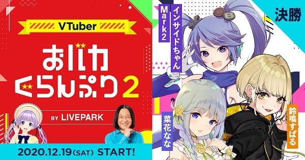 「VTuberおバカぐらんぷり2」決勝