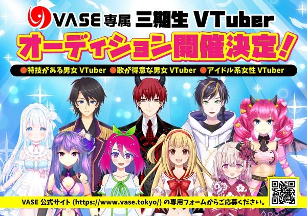 「VASE」3期生オーディション