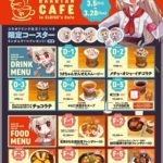 VTuber『名取さな』エロイーズカフェ川崎でコラボカフェ開催!!