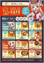 さなのばくたんCAFE in ELOISE's Cafe